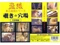 盗撮 女風呂 覗きの穴場 大浴場編  DSLD-01